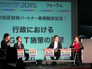 横浜レインボーフェスタ2015 フォーラム