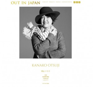 「OUT IN JAPAN」サイトへ
