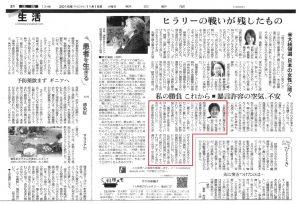 2016年11月15日 朝日新聞
