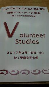 国際ボランティア学会で研究発表...